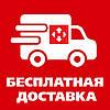 Бесплатная доставка на отделение Новой почтой