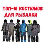 ТОП-10 костюмов для рыбалки - рейтинг одежды для зимней рыбалки
