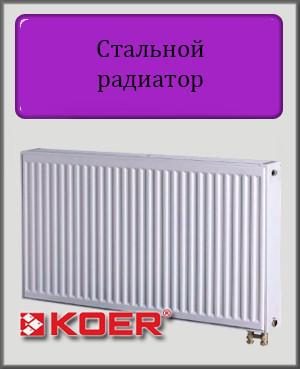 Стальной радиатор Koer 300х1400 22 тип (нижнее подключение)