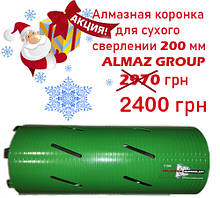 Алмазная коронка для сухого сверления  200 мм  ALMAZ GROUP
