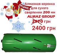 Алмазная коронка для сухого сверления ALMAZ GROUP с сегментом X-ДОМИК Ø 200 мм