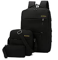 Рюкзак 3в1 Черный комплект 359В
