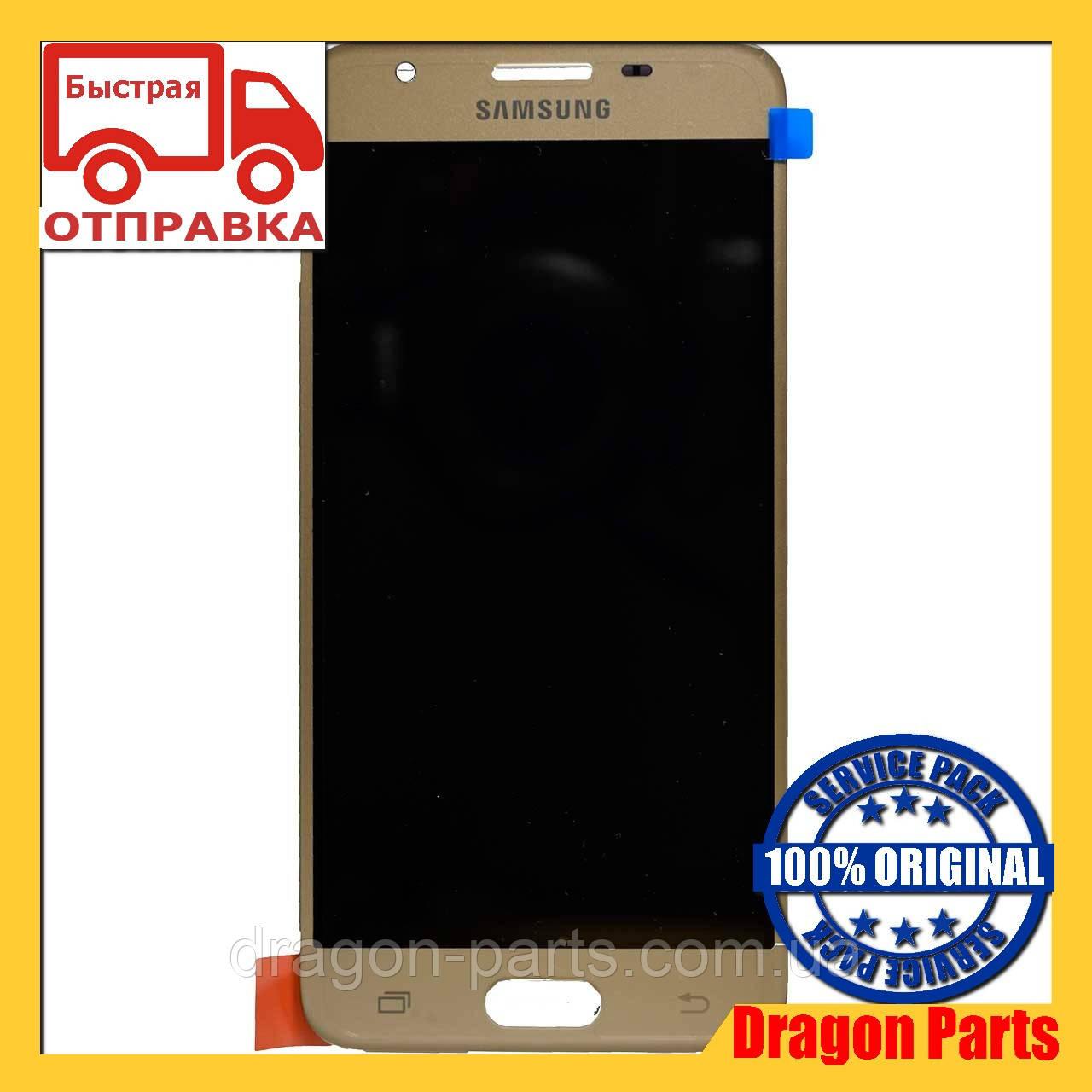 Дисплей Samsung G570 Galaxy J5 prime с сенсором Золотой Gold оригинал , GH96-10324A