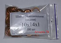 Шайба ( кольцо ) медная уплотнительная 10х14х1