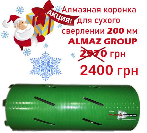 Алмазные коронки для сухого сверления ALMAZ GROUP Ø 200 с сегментом X-ДОМИК