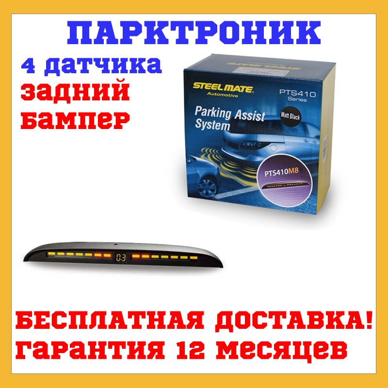 Парковочный радар с LED дисплеем Steelmate PTS410M8