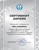 ООО Лабзона - представитель Мир Весов Украина