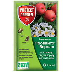 Инсектицид Прованто Вернал 480 SC (Калипсо) 2 мл SBM 1127