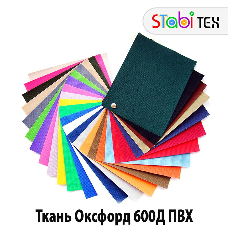 Ткань сумочная оксфорд 600D ПВХ Цветная