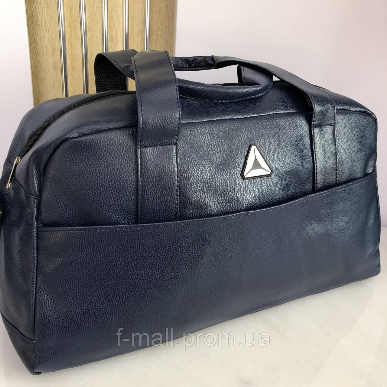 Спортивная сумка мужская женская Reebok дорожная сумка кожзам Синяя