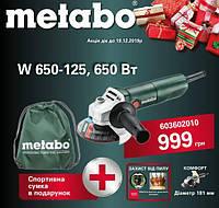 Болгарка Metabo W 650-125, фото 1