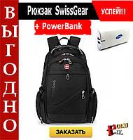 Городской рюкзак Swissgear + PowerBank Samsung