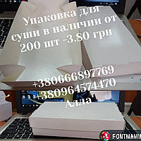 Упаковка для Суши 200х100х50мм, фото 1