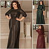 Р 42-58 Ошатне блискуче довге плаття з поясом Батал 20736-1
