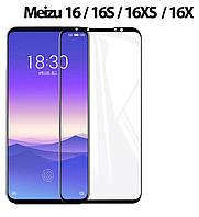 Защитное стекло с рамкой для Meizu 16s