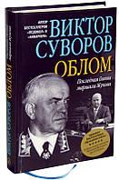 Облом Суворов В