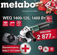 Болгарка Metabo WEQ 1400-125