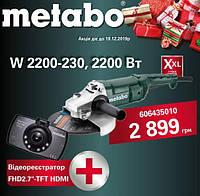 Болгарка Metabo W 2200-230 New