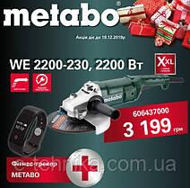 Болгарка Metabo WE 2200-230