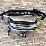 Женская поясная сумка Off White, бананка, сумка через плечо, фото 6