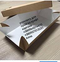Упаковка для Суши Кд  200х100х50мм бурая