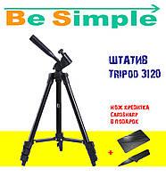 Штатив Tripod 3120 для камеры и телефона (35-106 см) с непромокаемым чехлом