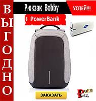 Рюкзак в стиле Bobby + PowerBank Samsung