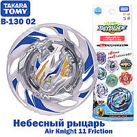 Бейблейд Небесный рыцарь B-130 02 Air Knight 11 Friction Takara Tomy