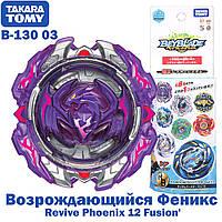 Возрождающийся Феникс B-130 03 Бейблейд Revive Phoenix 12 Fusion' Takara Tomy