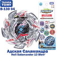 Адская Саламандра B-130 04 Бейблейд Hell Salamander 13 Blow' Takara Tomy