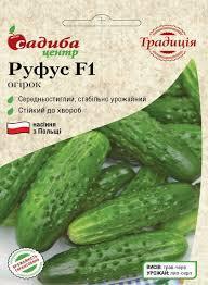 Семена Семена Огурец Руфус F1   20 шт, СЦ