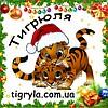 Тигрюля - интернет магазин игрушек, товаров для детей и родителей