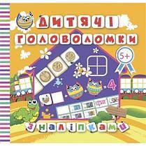 Детские головоломки с наклейками 5+ гусеницы (в) Т