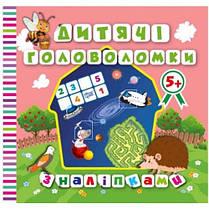 Детские головоломки с наклейками 5+ Ежик (в) Т