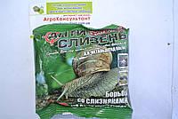 Захист від слимаків. Препарат  АнтиСлимак 300 г - засіб від слимаків та равликів (моллюскоцид), фото 1