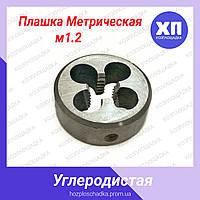 Плашка (лерка) м1.2 Метрическая