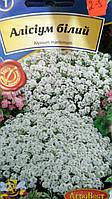 Аліссум Білий /0,2 г/ (АгроВест) (в упаковці 10 пакетів)