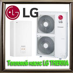 LG Therma V Инверторный тепловой насос воздух-вода