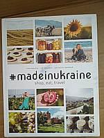 #madeinukraine
