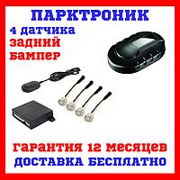 Парковочный радар на авто БЕЗ ДИСПЛЕЯ Steelmate PTS410EX