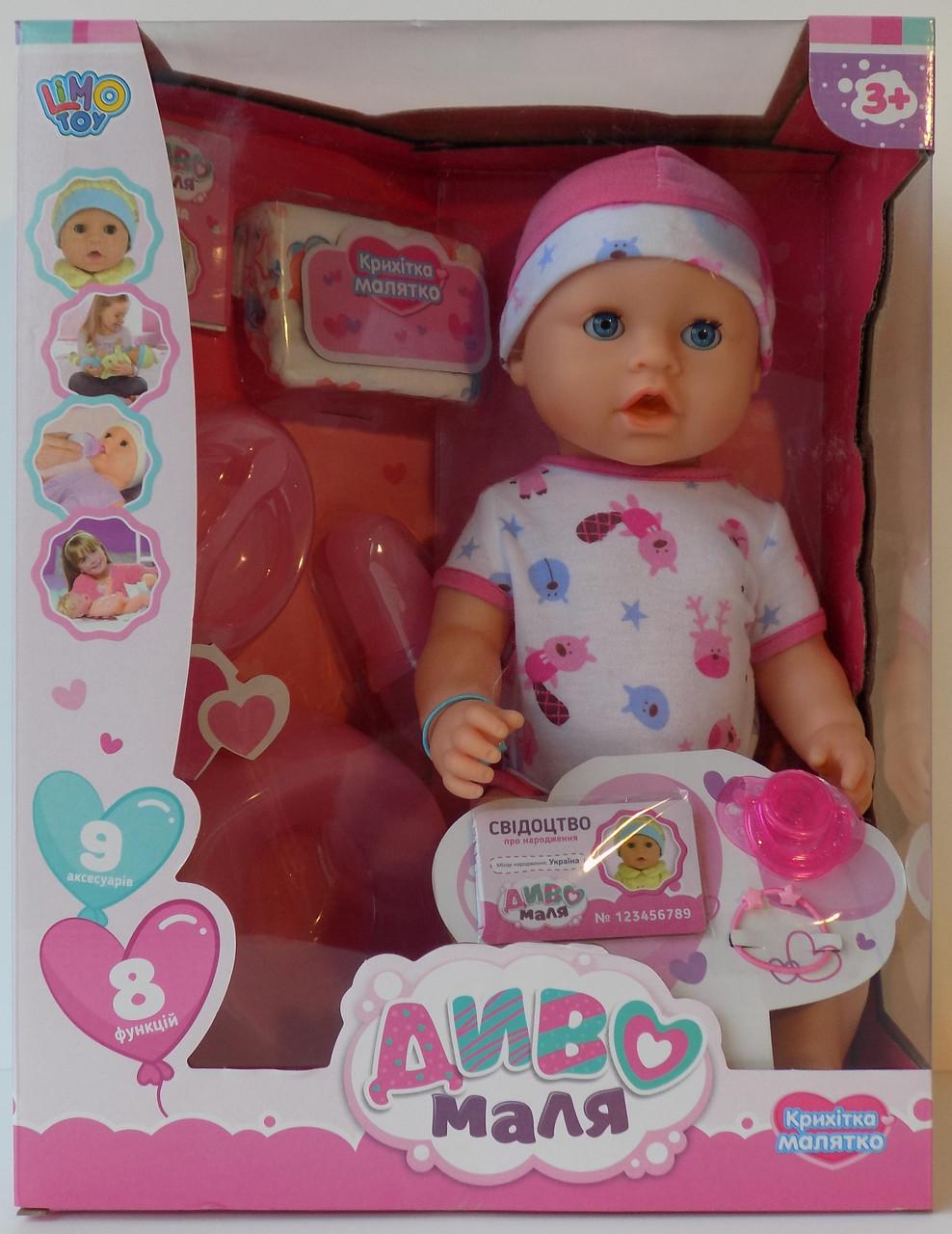 Пупс Baby born беби борн Диво маля YL1899G
