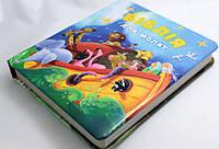 Біблія для малят