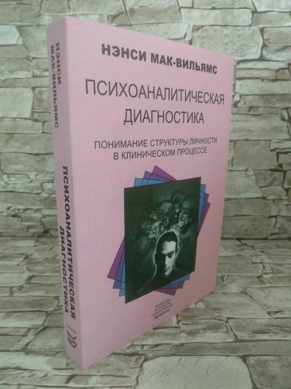 """Книга """"Психоаналітична діагностика. Розуміння структури особистості в клінічному процесі"""" Ненсі Мак-Вільямс"""