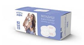 Вкладыши в бюстгальтер для кормящих мам, упаковка 30 шт.
