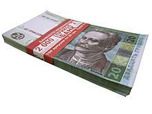 Гроші сувенірні 20 гривень