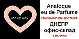 Mary Kay и Parfum Analoque (в наличии) сайт заполняется, не нашли что нужно свяжитесь с нами.