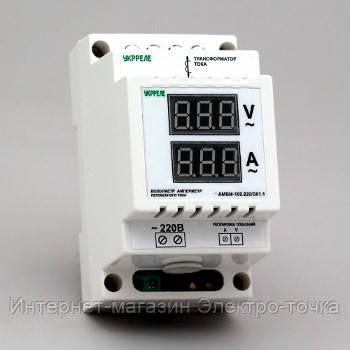 Амперметр - Вольтметр на DIN-рейку 0-100А, 100-400В с внутренним трансформатором АМВМ-100.220/D01.1
