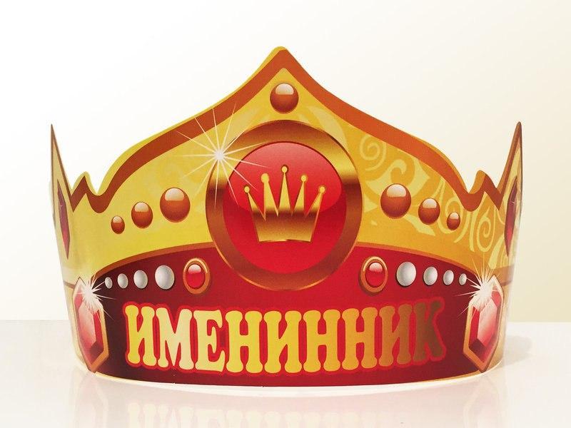 """Праздничная бумажная корона """"Именинник"""" 1297"""