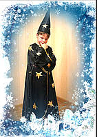 Прокат карнавальный костюм Звездочет