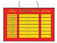 "Табличка ""Режим работы"" 14х20 см"